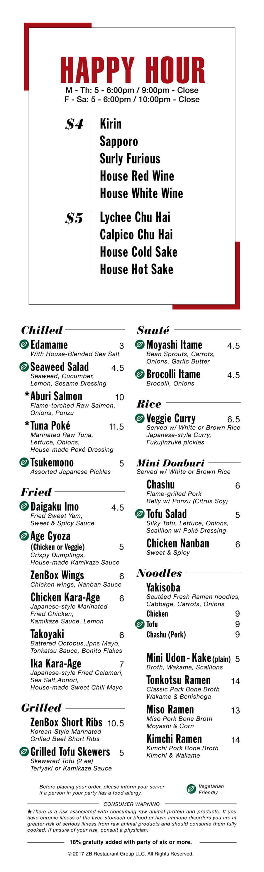日本食レストランドリンクメニュー