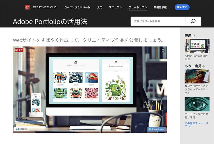Adobe Portfolioの活用法