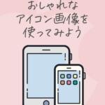 iOS 14(iPhone)のアイコン画像を変えてみよう【海外のおしゃれなイメージを集めました】