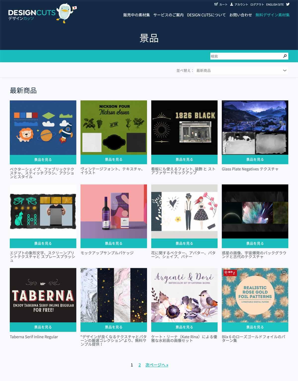 デザインカッツ日本サイト無料素材