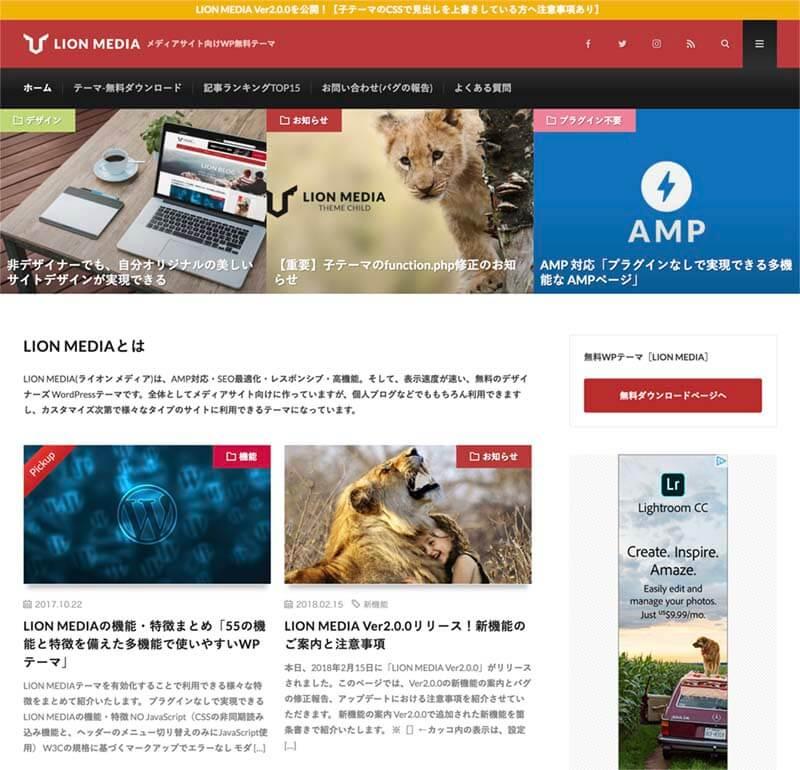 LION MEDIAホーム画面