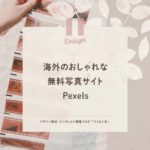 インスタグラムやブログに!海外のおしゃれな無料写真サイトPexels【商用利用可能】