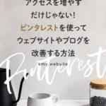 ピンタレストを使ってウェブサイトやブログを改善する方法