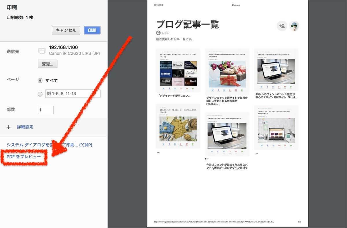 PDFをプレビュー