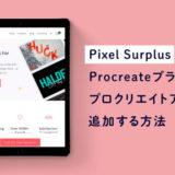 Pixel SurplusのProcreateブラシをプロクリエイトアプリに追加する方法【写真付きで手順を解説】