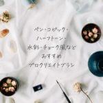 おすすめProcreateブラシ2020【ペン・コピック・ハーフトーン・水彩・チョーク風など】