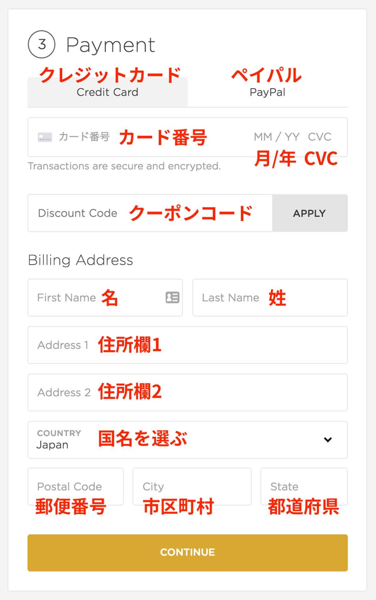 クレジットカード情報を入力する
