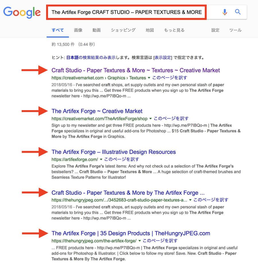デザインカッツ検索結果画面