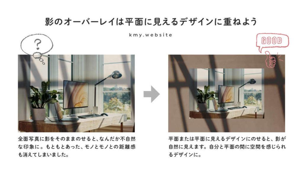 影のオーバーレイは平面に見えるデザインに重ねよう