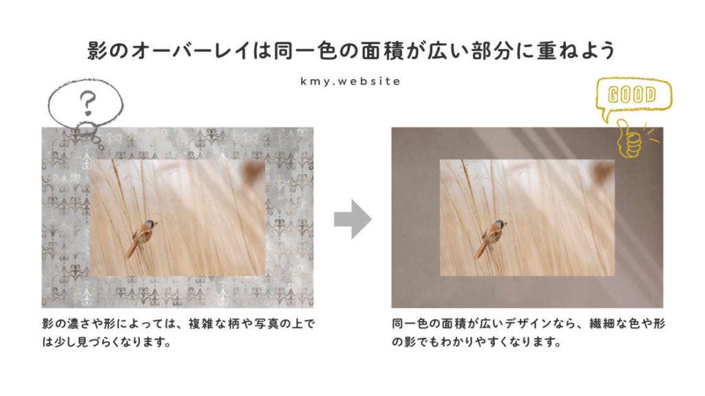 影のオーバーレイは同一色の面積が広い部分に重ねよう