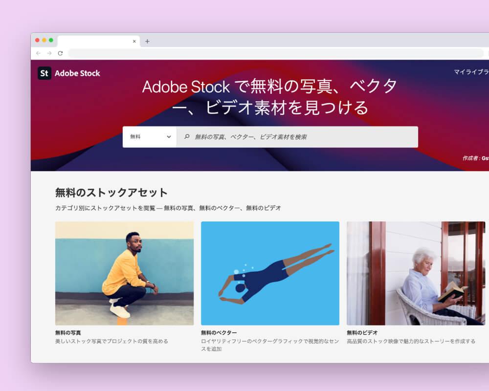 Adobe Stockの無料ストックアセット