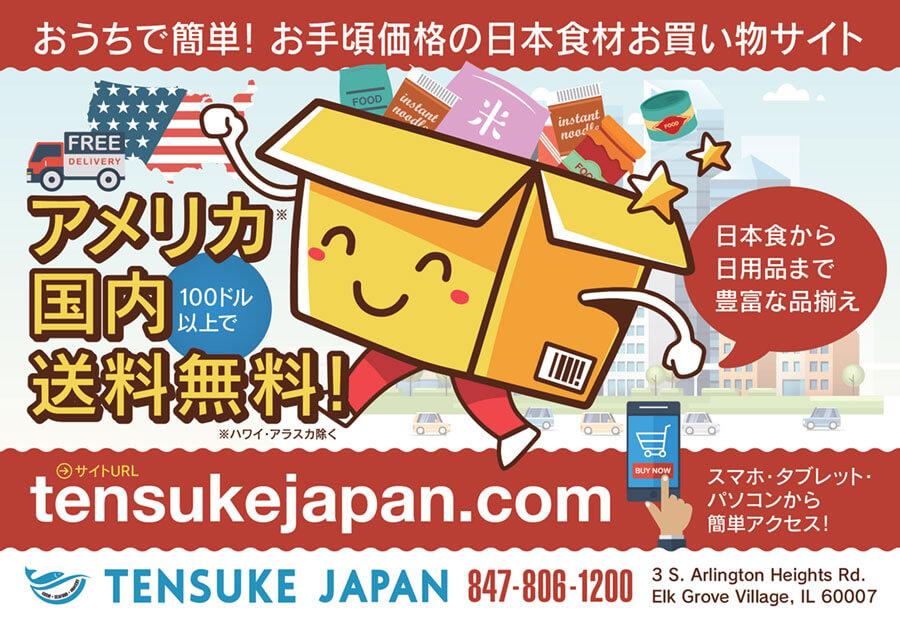 tensuke広告