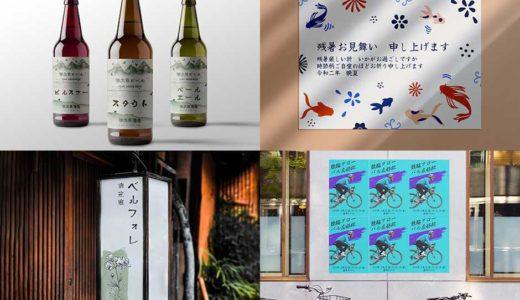 商用利用可能な日本語アーティスティック筆文字フォント集が2週間限定販売で3,200円の特別プライス