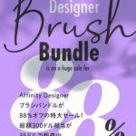 Affinity Designerブラシバンドルが88%オフの特大セール中!