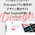 デザイン素材サイトPixel Surplusの使い方【商用利用可能な無料フォント・テンプレート・Procreateブラシが充実】